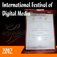 International Festival of Digital Media