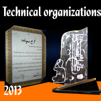 Technical and professional organizations